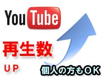 youtubeの再生回数の新しい増やし方!