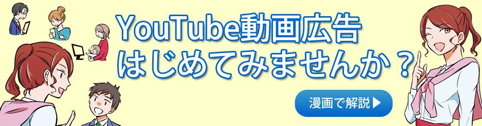 youtube動画広告の運用代行はテクナビへ